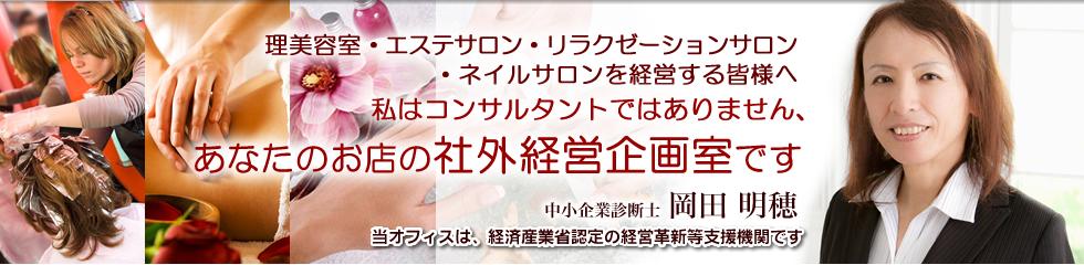 理美容室・エステサロン・リラクゼーションサロン・ネイルサロンを経営する皆様へ私はコンサルタントではありません、あなたのお店の社外経営企画室です。「中小企業診断士 岡田 明穂」当オフィスは、経済産業省認定の経営革新等支援機関です。