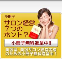 サロン経営7つのホント?小冊子無料進呈中!!