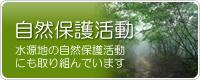自然保護活動